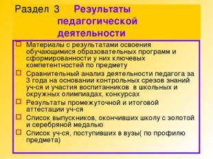 * * Раздел 3 Результаты педагогическойдеятельности Материалы с резу