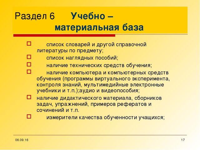 * * Раздел 6 Учебно – материальная база список словарей и другой справо...