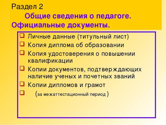 Раздел 2 Общие сведения о педагоге. Официальные документы. Личные данные (ти...