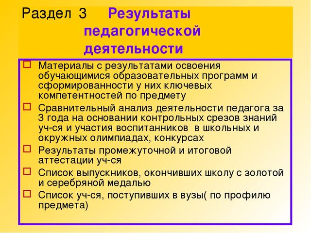 * * Раздел 3 Результаты педагогическойдеятельности Материалы с резу...