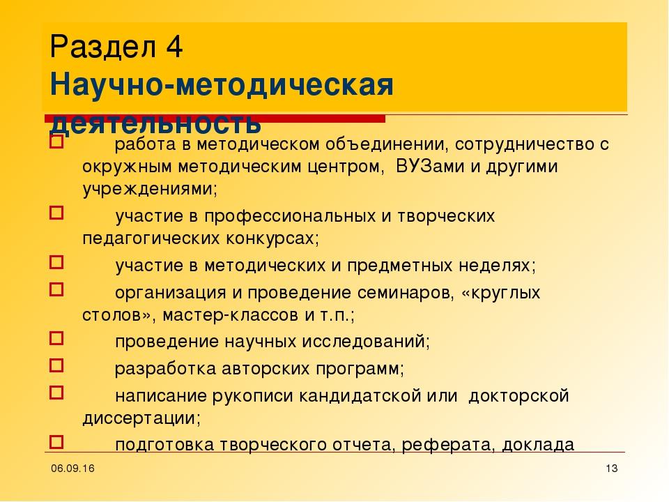 Раздел 4 Научно-методическая деятельность работа в методическом объединен...