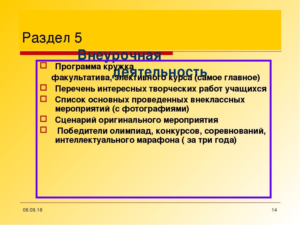 * * Раздел 5 Внеурочная деятельность Программа кружка факультатива, эл...