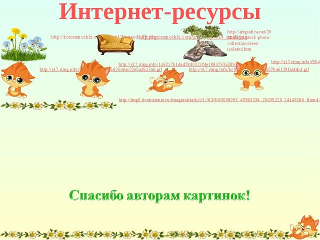 Интернет-ресурсы http://artgrafica.net/2011/09/14/stock-photo-collection-tree...