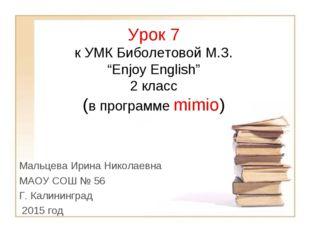 """Урок 7 к УМК Биболетовой М.З. """"Enjoy English"""" 2 класс (в программе mimio) Мал"""