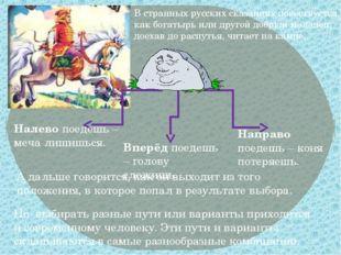 В странных русских сказаниях повествуется, как богатырь или другой добрый мол