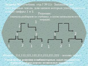 Задача №1 (учебник стр.7 №11): Запишите все трёхзначные числа, для записи кот
