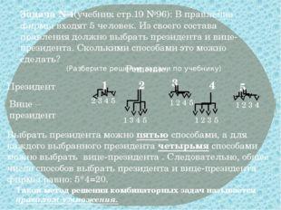 Задача №4(учебник стр.19 №96): В правление фирмы входят 5 человек. Из своего