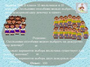 Задача №5: В классе 15 мальчиков и 10 девочек. Сколькими способами можно выбр