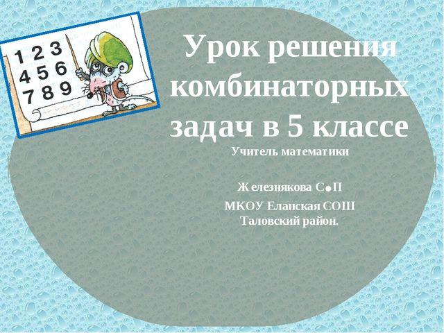 Урок решения комбинаторных задач в 5 классе Учитель математики Железнякова С....