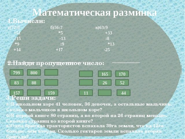 Математическая разминка 1.Вычисли: а)72:8 б)56:7 в)63:9 +51 *5 +33 :15 -13 :8...