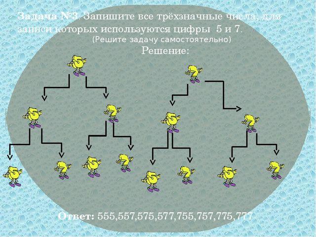 Задача №3: Запишите все трёхзначные числа, для записи которых используются ци...