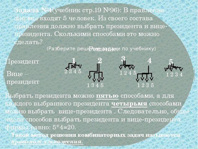 Задача №4(учебник стр.19 №96): В правление фирмы входят 5 человек. Из своего...
