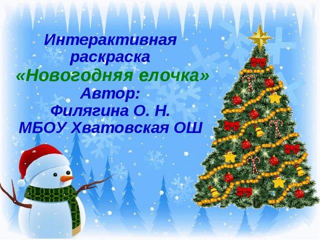 Интерактивная раскраска «Новогодняя елочка» Автор: Филягина О. Н. МБОУ Хватов...