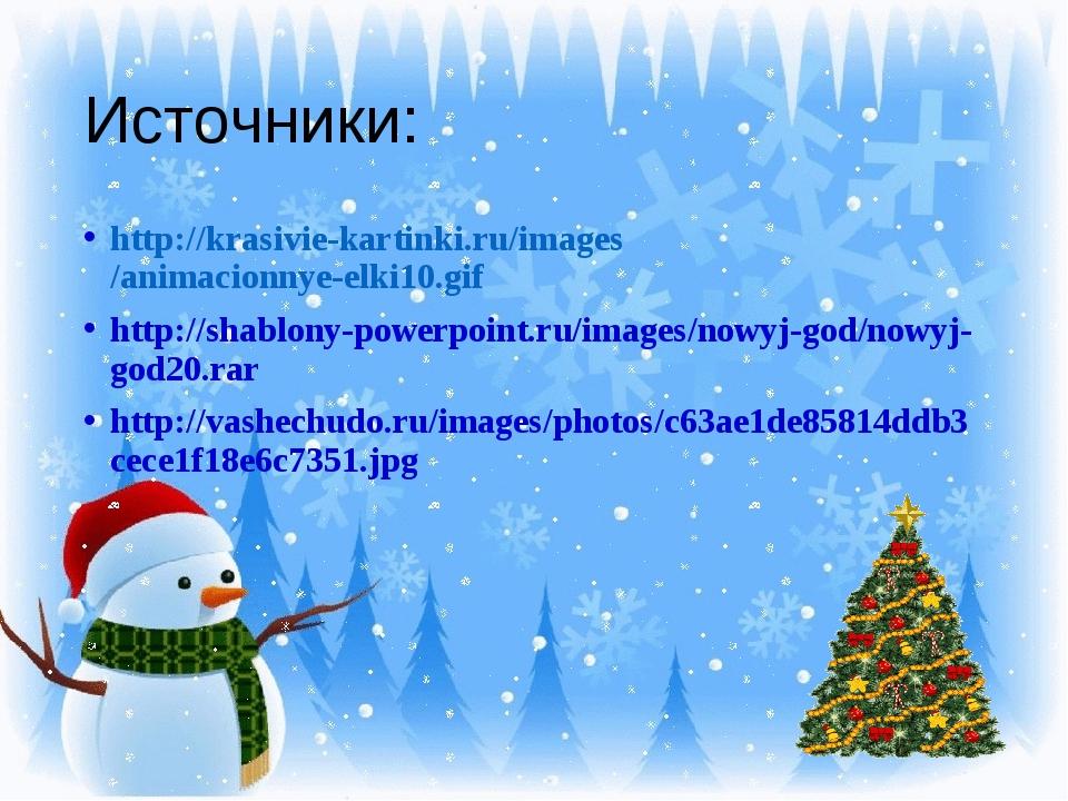 Источники: http://krasivie-kartinki.ru/images/animacionnye-elki10.gif http://...