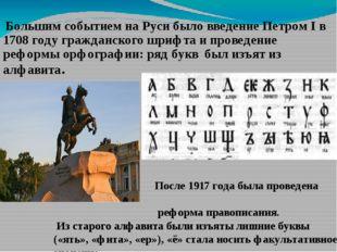 Большим событием на Руси было введение Петром I в 1708 году гражданского шри
