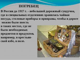 ПОГРЕБЕЦ В России до 1917 г. - небольшой дорожный сундучок, где в специальных