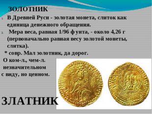 ЗОЛОТНИК В Древней Руси - золотая монета, слиток как единица денежного обраще