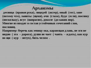 Архаизмы десница (правая рука), лицедей (актер), оный (тот), зане (потому чт