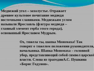 Во всю Ивановскую – очень громко кричать. От обычая громко оглашать царские у