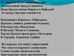 По широкой Руси - нашей матушке Колокольный звон разливается. Ныне братья свя
