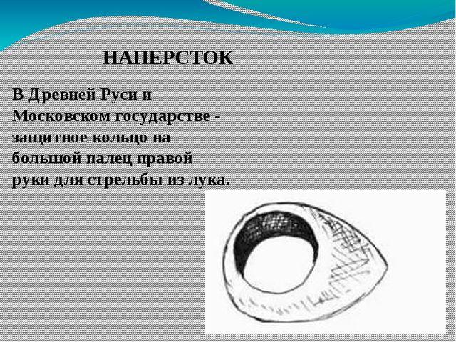 НАПЕРСТОК В Древней Руси и Московском государстве - защитное кольцо на большо...