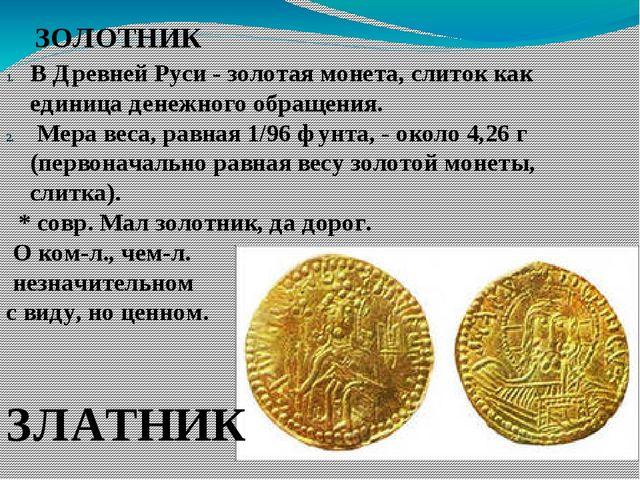ЗОЛОТНИК В Древней Руси - золотая монета, слиток как единица денежного обраще...