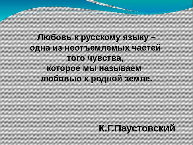 Любовь к русскому языку – одна из неотъемлемых частей того чувства, которое м...