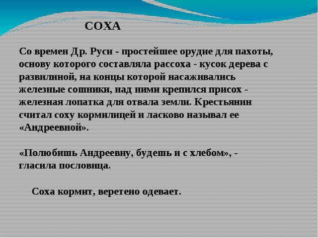 СОХА Со времен Др. Руси - простейшее орудие для пахоты, основу которого соста...