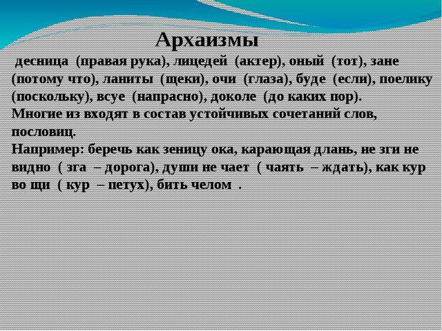 Архаизмы десница (правая рука), лицедей (актер), оный (тот), зане (потому чт...
