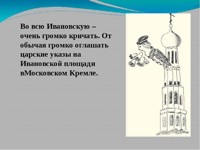 Окно в Европу. Выражение из поэмы А.С. Пушкина «Медный всадник» («...в Европу...
