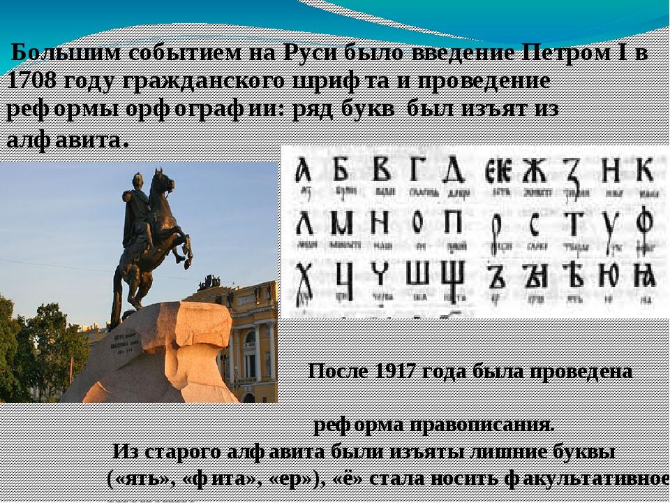 Большим событием на Руси было введение Петром I в 1708 году гражданского шри...