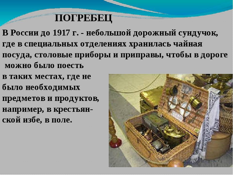 ПОГРЕБЕЦ В России до 1917 г. - небольшой дорожный сундучок, где в специальных...