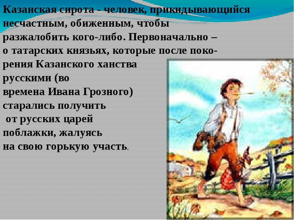 Казанская сирота - человек, прикидывающийся несчастным, обиженным, чтобы разж...