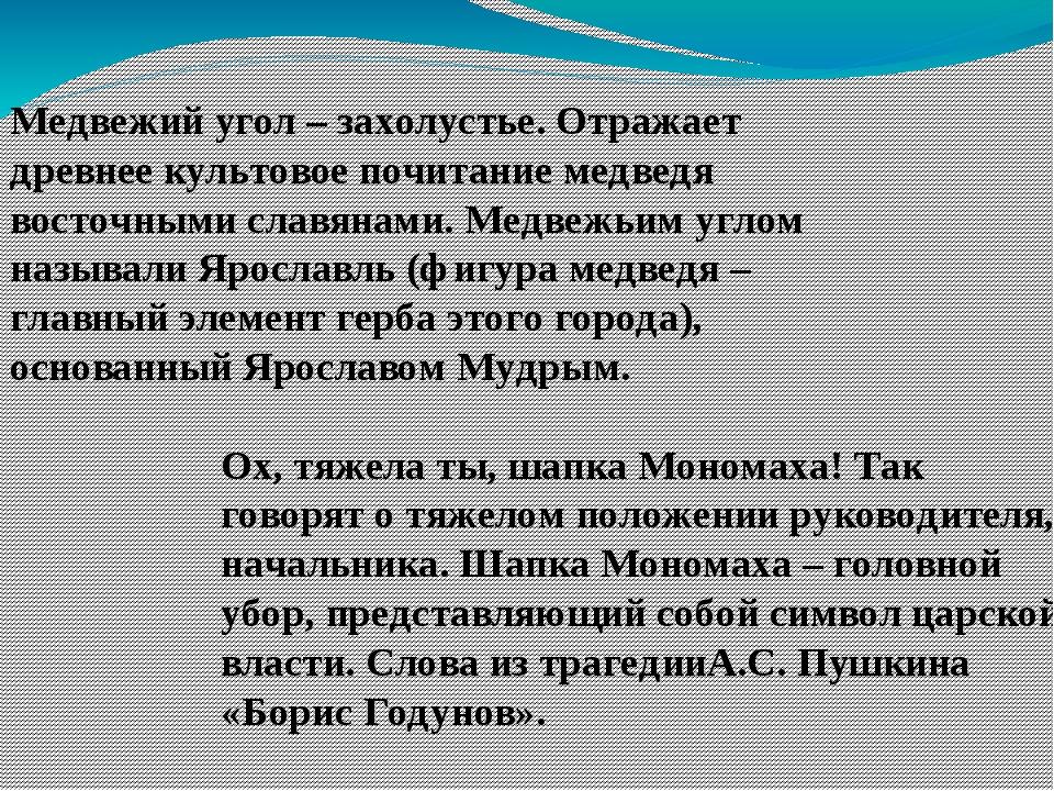 Во всю Ивановскую – очень громко кричать. От обычая громко оглашать царские у...