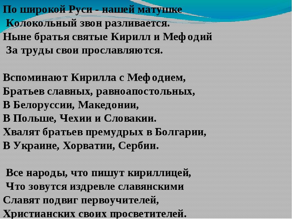 По широкой Руси - нашей матушке Колокольный звон разливается. Ныне братья свя...