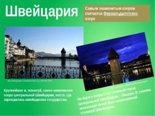 Швейцария Самым знаменитым озером считается Фирвальдштетское озеро Крупнейшее