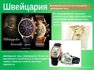 Швейцария Всемирной известностью пользуются швейцарские часы. http://mayahp.r