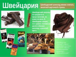 Швейцарский шоколад можно считать визитной карточкой страны. Швейцария Швейца