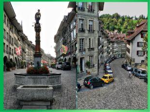 Вся территория Старого Города в Берне признана объектом всемирного наследия Ю