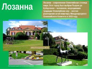 Лозанна Знаменитый международный курорт и туристический центр. Лозанна живопи