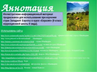 Аннотация Иллюстративно-информационный материал предназначен для использовани