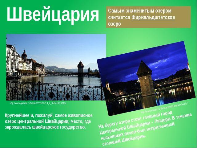 Швейцария Самым знаменитым озером считается Фирвальдштетское озеро Крупнейшее...