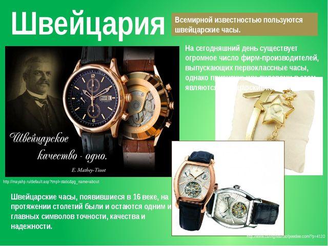 Швейцария Всемирной известностью пользуются швейцарские часы. http://mayahp.r...
