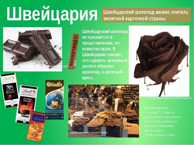 Швейцарский шоколад можно считать визитной карточкой страны. Швейцария Швейца...