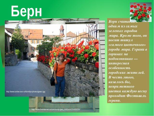 Берн Берн считается одним из самых зеленых городов мира. Кроме того, он носит...