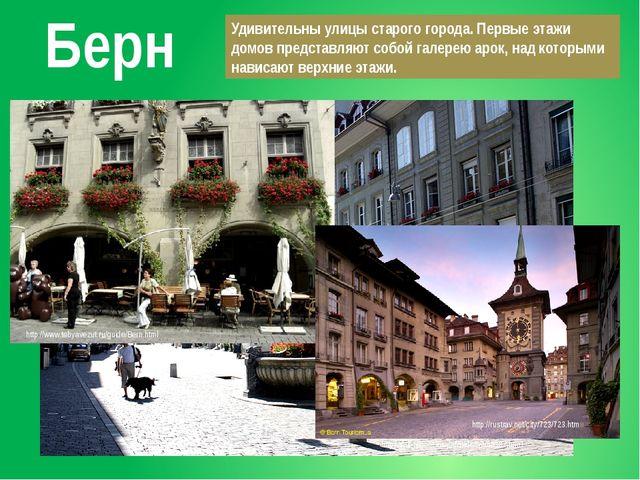 Берн Удивительны улицы старого города. Первые этажи домов представляют собой...