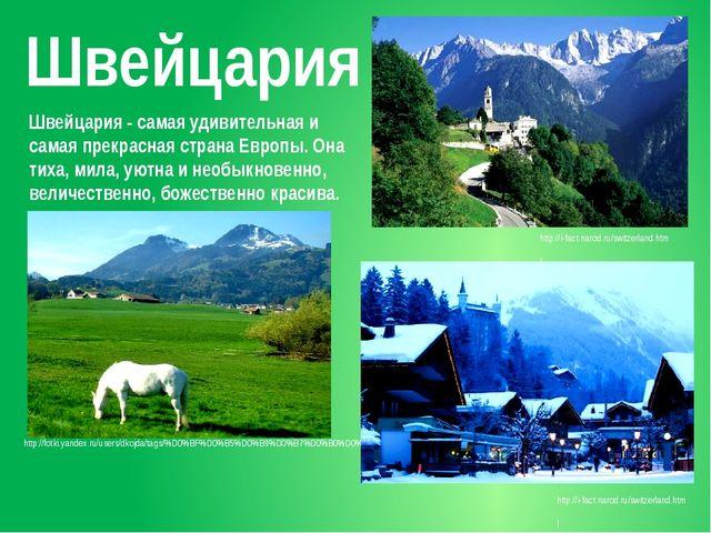 Швейцария - самая удивительная и самая прекрасная страна Европы. Она тиха, ми...