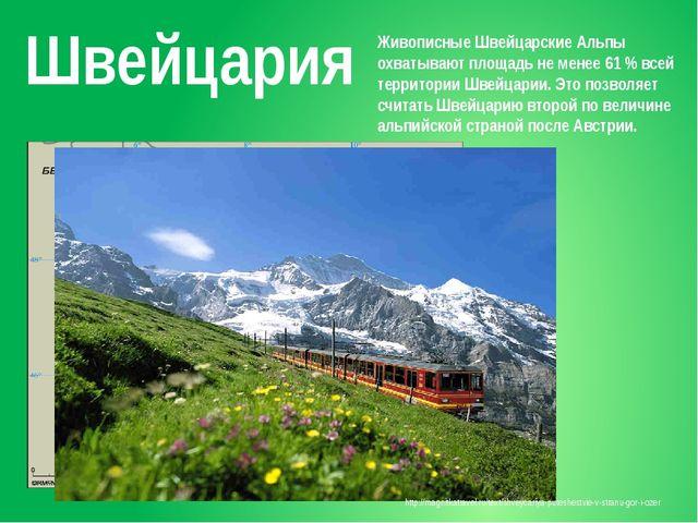 Швейцария http://gotoeurope.ru/shveicaria/karta.htm l Живописные Швейцарские...