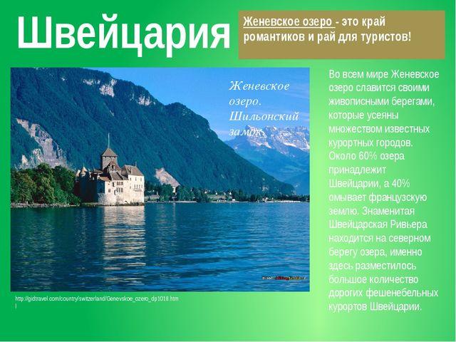 Швейцария Женевское озеро. Шильонский замок. http://gidtravel.com/country/swi...