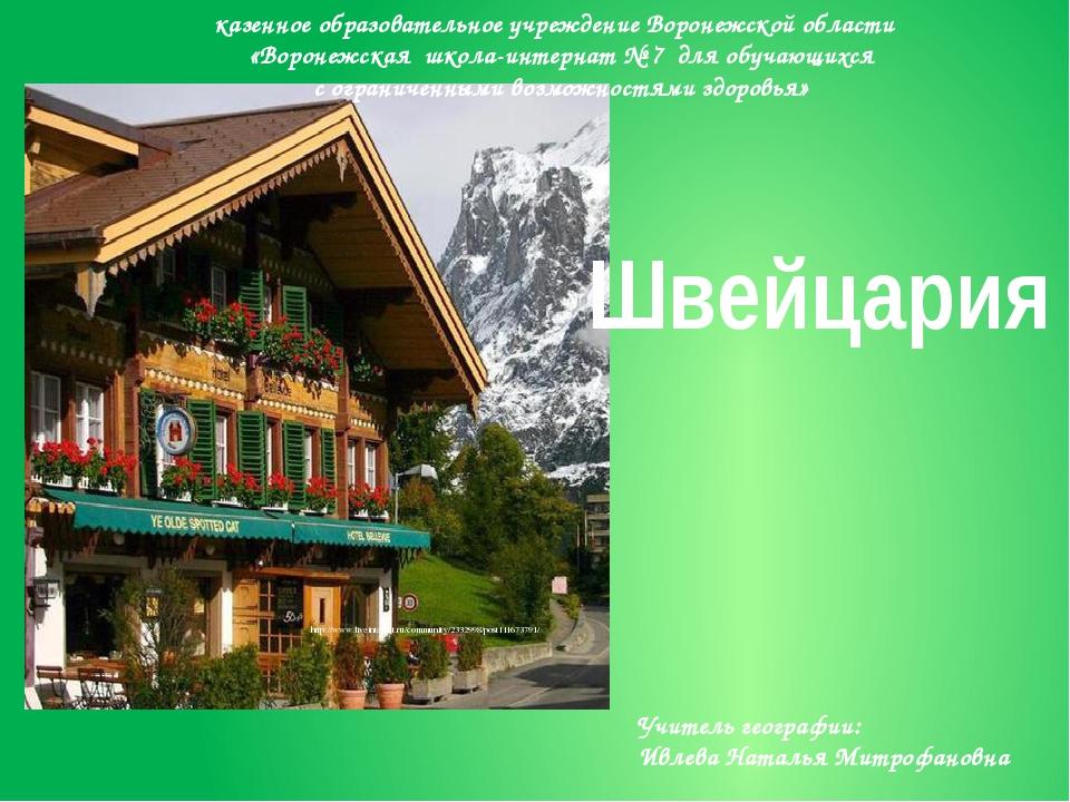 Швейцария http://www.liveinternet.ru/community/2332998/post111673791/ казенно...